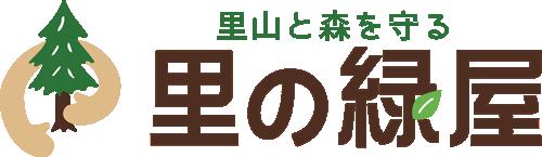 里の緑屋|岡山県南を中心に山林の管理や里山における作業のお手伝い